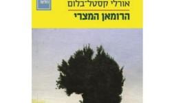 הרומן המצרי 2